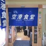 Kuukoushokudou - 入口