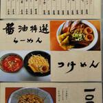 kogashinegira-mennegijirou -