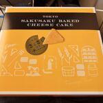 122944928 - 東京さくさくチーズケーキ(10枚入) 1080円
