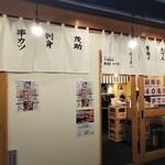 大衆酒場 本山ヒャッポ - お店の外観