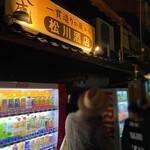 松川酒店 - 外観
