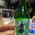 松川酒店 - 佐々木酒造さんの「古都」