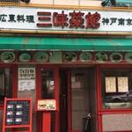 三味菜館 - 外観