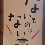 122951721 - 海士町広報ポスター
