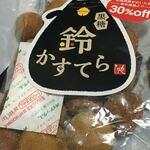 カルディコーヒーファーム カフェ&バル - 鈴カステラ ( ´θ`)