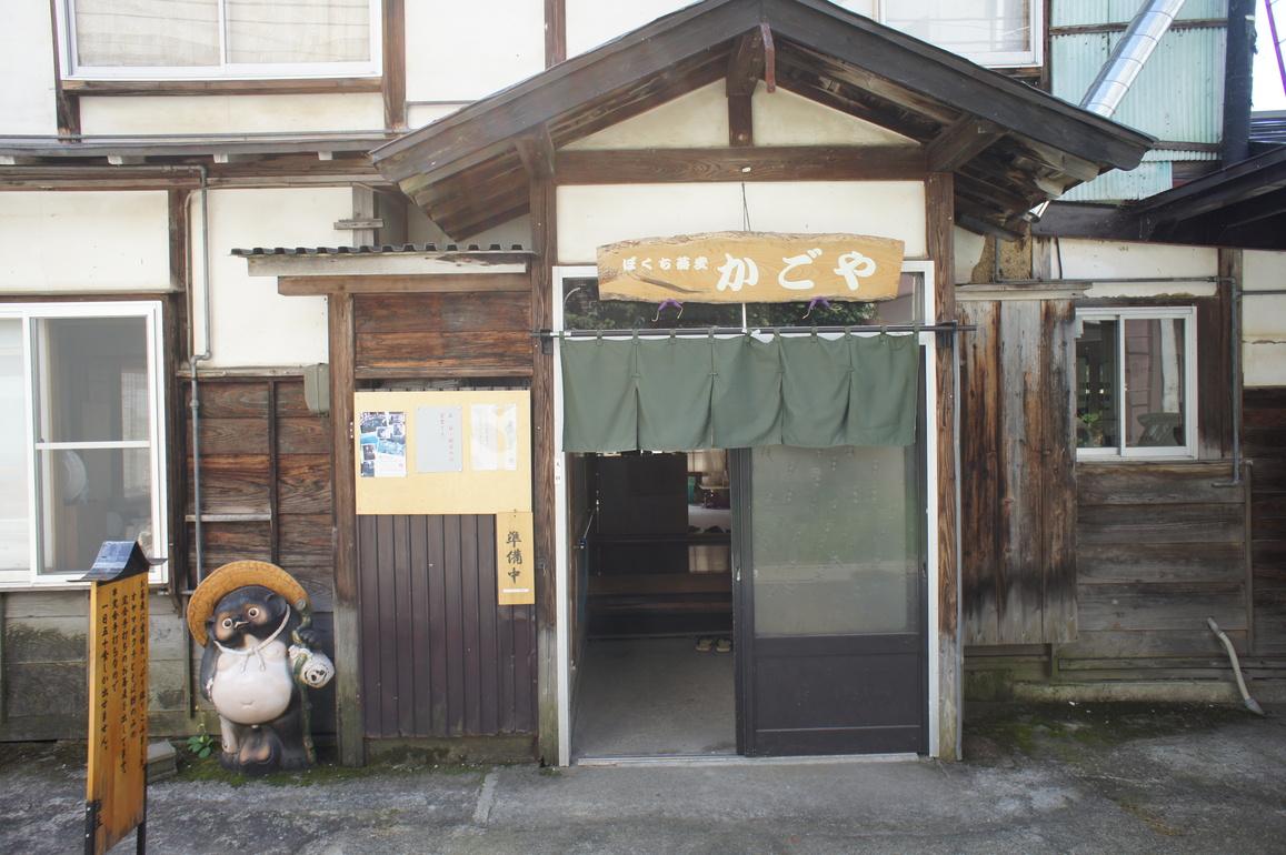 ぼくち蕎麦かごや name=