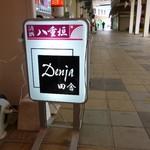 Cafe Bar Denja - 道端の看板