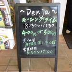 Cafe Bar Denja - 営業のお知らせ
