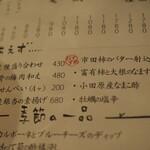 122962318 - メニュー②
