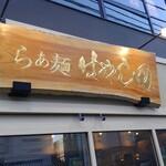 らぁ麺 はやし田 横浜店
