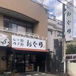 らー麺 つけ麺 おぐり -