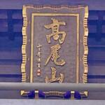 122969960 - 2020 the mt,takao