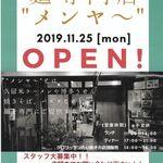 麺専門店 メンヤ - オープンチラシ。メンヤー(愛知県岡崎市)食彩品館.jp