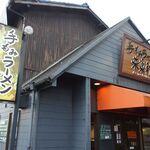 来楽軒 - 来楽軒(愛知県みよし市)食彩品館.jp撮影
