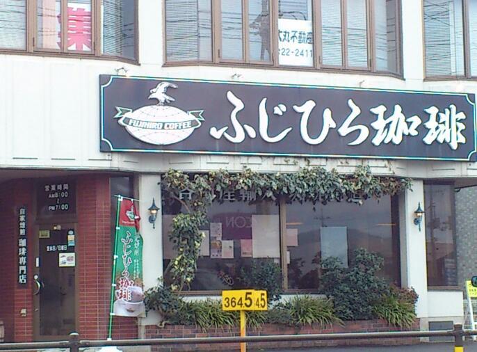 ふじひろ珈琲