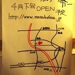 カルナータカー - 新店舗の地図