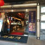 Shoufukumon - 横浜中華街 招福門売店