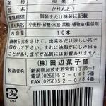 田辺菓子舗 - 手づくり たなべの かりん糖です。商品説明です。