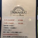 プリマベーラ -
