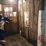 二十一亭 - 店の外観
