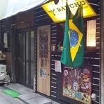 12300048 - ブラジル居酒屋BANCHO