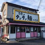 123004439 - 糸島市志摩御床の「志摩のタンタン麺ハウス」さん。