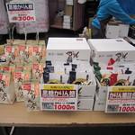 中野製菓 - 贈答品でも使えます。
