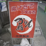 中野製菓 - 看板が目印