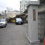 中野製菓 - 工場入り口