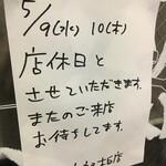 123014072 - (その他)2018年5月9日、10日店休日