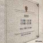 中国料理 庄屋 -  information
