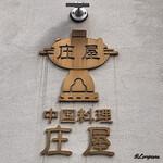 中国料理 庄屋 - 中国料理 庄屋