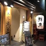 魚と日本酒 魚バカ一代 - 外観