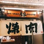 焼肉 房家 日本橋店 -