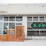 木多郎 - お店の外観