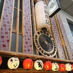 神虎麺商店  -