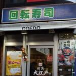 大江戸 - お店の前