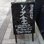 12302908 - シーサー食堂看板