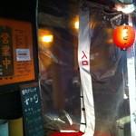 串焼きダイニング十兵衛 - お店の外観も