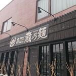 蔵乃麺 -