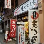 中落ち100円の店 まぐろんち - 外観。