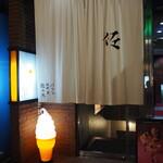 パフェ、珈琲、酒、佐々木 - お店 入口
