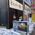とんかつ 檍 札幌 -