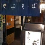 上野藪そば -