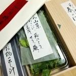 """紫野和久傳 銀座松屋店 - おもたせ """"春のにがみ鍋(12,600円)"""""""
