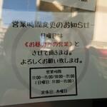 123036328 - 営業時間のお知らせ