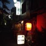 東邦酒場 - 2012.3 店舗外観