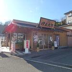 伊豆太郎 - お店外観