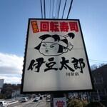 伊豆太郎 - お店看板 桃太郎のパクり?