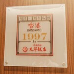 香港1997 -